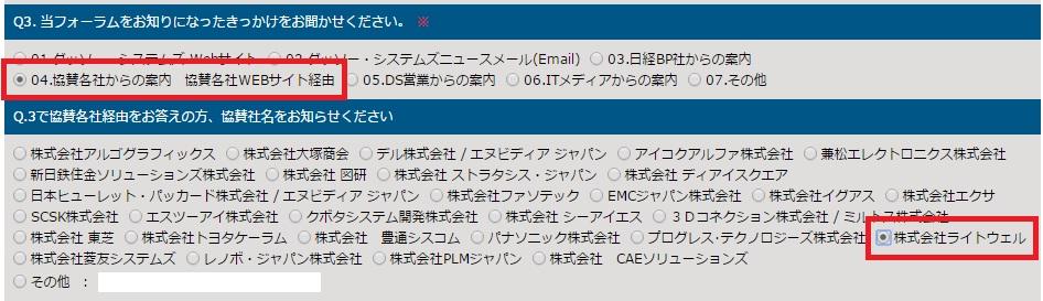 3DEXP2015_entry.jpg