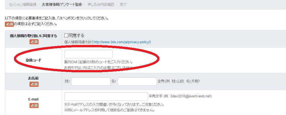 3DEXP2016_entry