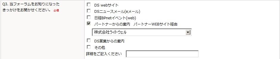 登録画面のアンケート回答例