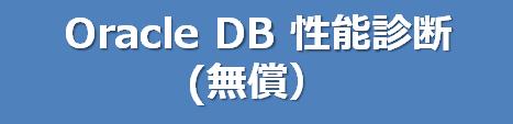 OracleDB性能診断