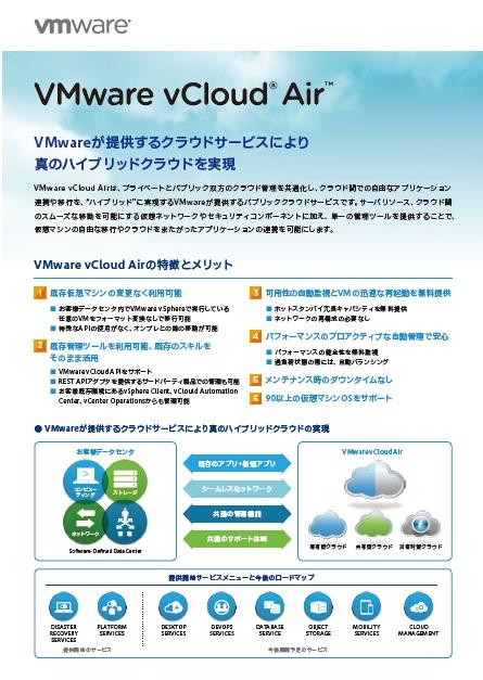 CloudAirカタログ