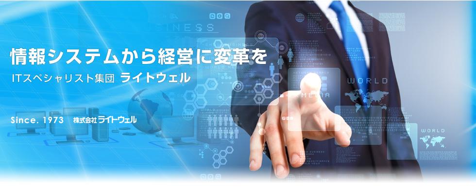 ライトウェル IT基盤管理ページ